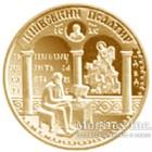 100 гривень 1997 рік Київський псалтир