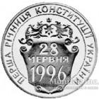 2 гривні 1997 рік Перша річниця Конституції України