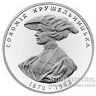 2 гривні 1997 рік Соломія Крушельницька