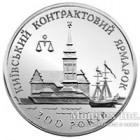 20 гривень 1997 рік Київський контрактовий ярмарок