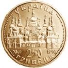 250 гривень 1996 рік Оранта (250)