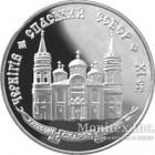 20 гривень 1997 рік Спаський собор у Чернігові