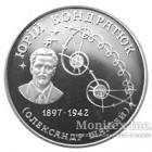 2 гривні 1997 рік Юрій Кондратюк