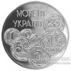 2 гривні 1997 рік Монети України