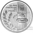 2000000 карбованців 1996 рік 100-річчя Олімпійських ігор сучасності