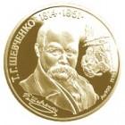 200 гривень 1996 рік Тарас Шевченко