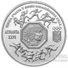2000000 карбованців 1996 рік Перша участь у літніх Олімпійських іграх