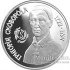 1 мільйон карбованців 1996 рік Григорій Сковорода