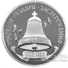 2 мільйони карбованців 1996 рік 10-річчя Чорнобильської катастрофи