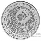 200000 карбованців 1995 рік ООН-50