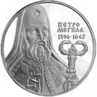 10 гривень 1996 рік Петро Могила