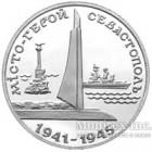 200000 карбованців 1995 рік Місто герой Севастополь