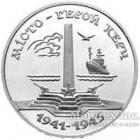 200000 карбованців 1995 рік Місто герой Керч