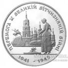 200000 карбованців 1995 рік Перемога у ВВВ 1941-1945 рокiв