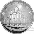 2 гривні 1996 рік Десятинна церква