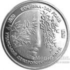 2 гривні 1996 рік Софіївка