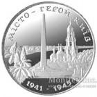 200000 карбованців 1995 рік Місто герой Київ