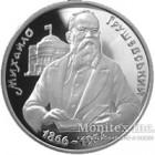 1 мільйон карбованців 1996 рік Михайло Грушевський