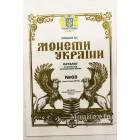 """Монети України"" Монько Л. І."
