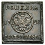 Квадратные монеты Екатерины I