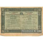 Облигация 5 рублей 1922-1927 годов