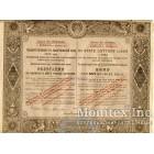 Облигация 25 рублей 1922-1927 годов