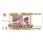 Покупка банкнот Российской Федерации 1992-2016 годов