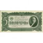 Билеты Государственного Банка СССР 1937 года