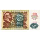 Билеты Государственного Банка СССР 1991 года