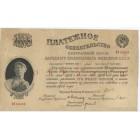 Платежные обязательства Центральной Кассы Народного Коммисариата Финансов СССР 1924 года