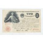 Билеты Государственного Банка СССР 1924 года