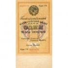 Государственные Казначейские Билеты СССР (ЗОЛОТОМ) 1928 года
