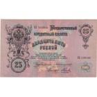 Государственные Кредитные Билеты Государственного Банка 1905 - 1912 годов