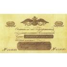 Гоосударственные ассигнации Ассигнационного банка 1818 - 1843 годов