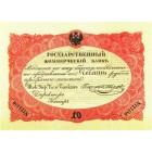 Гоосударственный Коммерческий Банк. Билеты Депозитной Кассы 1840 года
