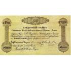 Кредитные Билеты Сохранных Казен и Гоосударственного Заемного Банка 1841 года