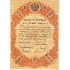 Государственные Кредитные Билеты разменных Касс Экспедиции Кредитных Билетов 1843 - 1865 годов