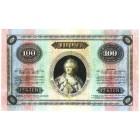 Государственные Кредитные Билеты разменной Кассы Государственного Банка 1866 - 1886 годов