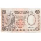 Государственные Кредитные Билеты разменной Кассы Государственного Банка 1887 - 1896 годов