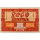 Покупка банкнот (бон) Украины 1917-1942 годов