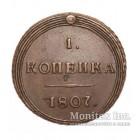 1 копейка 1807 года