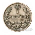 1 копейка 1810 года