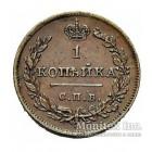 1 копейка 1811 года