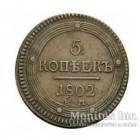 5 копеек 1802 года