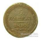5 копеек 1810 года