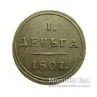 Деньга 1807 года