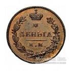Деньга 1811 года