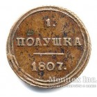 Полушка 1807 года