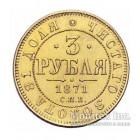 3 рубля 1871 года
