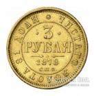 3 рубля 1878 года